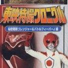 Toei Film Chronicle Super Sentai Secret Task Forse Goranger & Battle Fever Figure Box of 10pcs