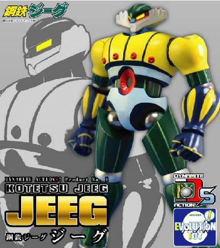 Dynamite Action S! No.1 Jeeg