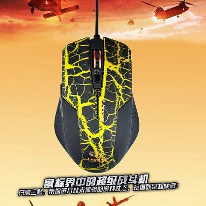 Legend High Bluray Gaming Mouse with 4 Shifting Speed Yellow