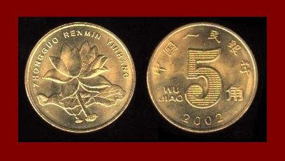CHINA PRC 2002 5 WU JIAO BRASS COIN Y#1106 ASIA Lotus Flower