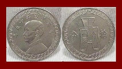 CHINA 1936 10 FEN COIN Y#349 Chinese Year 25 ASIA Chiang Kai-Shek