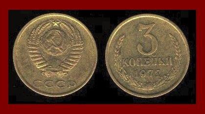 SOVIET UNION RUSSIA USSR CCCP 1972 3 KOPEKS COIN Y#128a EURASIA EUROPE