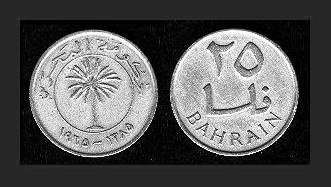 BAHRAIN 1965 25 FILS COIN KM#4 AH1385 Middle East - Palm Tree