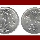 PAKISTAN 1978 1 PAISA COIN KM#33 Middle East - FAO ISSUE - Cotton ~ BEAUTIFUL!
