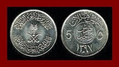 SAUDI ARABIA 1977 5 HALALA COIN KM#53 AH1397 Middle East