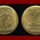 ISRAEL 1967 10 AGOROT COIN KM#26 Middle East 5727 ~ Palm Tree