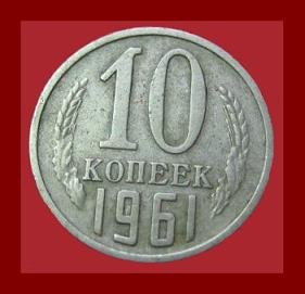 SOVIET UNION RUSSIA USSR CCCP 1961 10 KOPEKS COIN Y#130 EURASIA