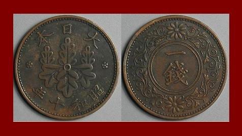 JAPAN 1935 1 SEN BRONZE COIN Y#47 Emperor Hirohito Showa Era Year 10 Chrysanthemum BEAUTIFUL!
