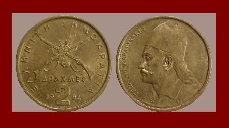 GREECE 1984 2 DRACHMES COIN KM#130 Greek National Hero Karaiskakis ~ 2 Crossed Rifles
