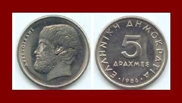 GREECE 1986 5 DRACHMES COIN KM#131 Greek ARISTOTLE