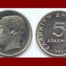 GREECE 1986 5 DRACHMES COIN KM#131 Greek ARISTOTLE