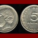 GREECE 1980 5 DRACHMAI COIN KM#118 Greek ARISTOTLE