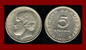 GREECE 1980 5 DRACHMAI COIN KM#118 Greek ARISTOTLE