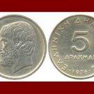 GREECE 1976 5 DRACHMAI COIN KM#118 Greek ARISTOTLE