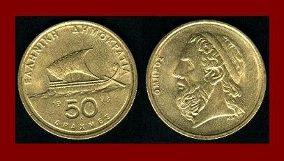 GREECE 1998 50 DRACHMES COIN KM#147 Ancient Greek Sailboat ~ Homer