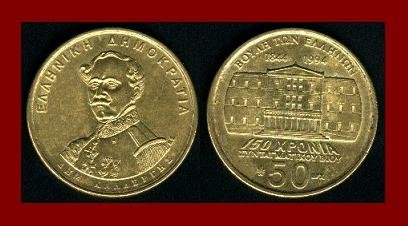 GREECE 1994 50 DRACHMES BRASS COIN KM#164 Colonel Kallergis ~ 150th Anniversary Greek Constitution