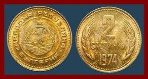 BULGARIA 1974 2 STOTINKI BRASS COIN KM#85 Lion Europe Balkans