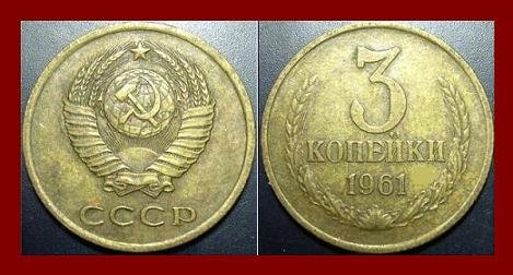 SOVIET UNION RUSSIA USSR CCCP 1961 3 KOPEKS COIN Y#128a EURASIA