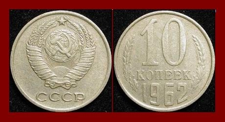 SOVIET UNION RUSSIA USSR CCCP 1962 10 KOPEKS COIN Y#130 EURASIA