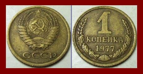 SOVIET UNION RUSSIA USSR CCCP 1977 1 KOPEK BRASS COIN Y#126a EURASIA