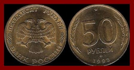 RUSSIA - CIS 1993(M) 50 ROUBLES COIN Y#329 EURASIA - SCARCE!