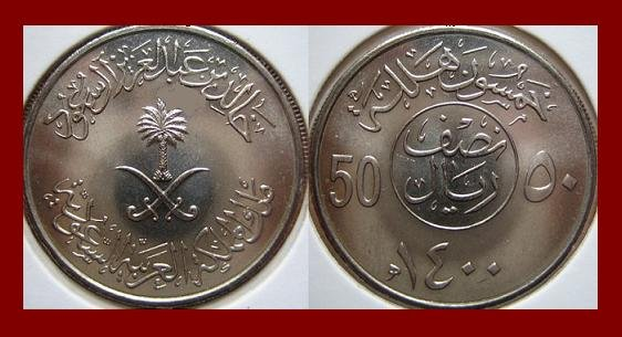 SAUDI ARABIA 1979 50 HALALA COIN KM#56 AH1400 Middle East - XF BEAUTIFUL!