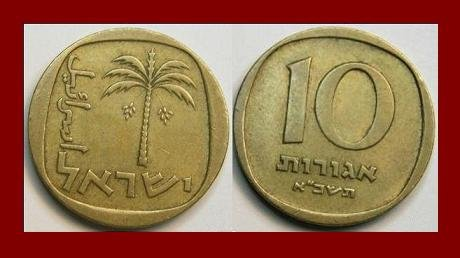 Israel 1961 10 Agorot Coin Km 26 Middle East Hebrew Date 5721 Palm Tree