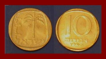 ISRAEL 1976 10 AGOROT COIN KM#26 Middle East - Hebrew Date 5736 ~ Palm Tree