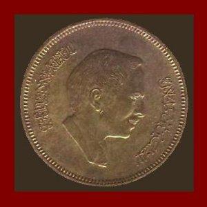 JORDAN 1989 10 FILS BRONZE COIN KM#37 Middle East - Hejira Date AH1409