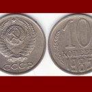 SOVIET UNION RUSSIA USSR CCCP 1985 10 KOPEKS COIN Y#130 EURASIA