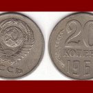 SOVIET UNION RUSSIA USSR CCCP 1961 20 KOPEKS COIN Y#132 Eurasia