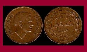 JORDAN 1975 5 FILS BRONZE COIN KM#15 AH1395 Middle East - Hashemite Kingdom