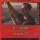 YZ5201A Simple Tai Chi Chuan & Meditation for Health DVD Dr Zee Lo