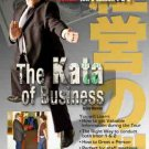VD7413A Kata of Martial Arts Business Dojo Tour Procedure New Students DVD Don Warrener