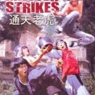 VD7587A Master Strikes movie DVD Casanova Wong kung fu martial arts action