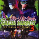 VD7552A 1960s Green Hornet #3 TV series DVD Van Williams Bruce Lee