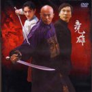 VD7566A Fearless Tigers movie DVD black pearls kung fu action