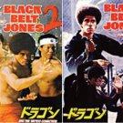 VD7196A Black Belt Jones karate movies 2 DVD Set Jim Kelly (Enter the Dragon star)