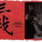 "GP0005A  Sanchin (battle of body mind & spirit) the Soul of Karate Display Plaque 11""x17"""