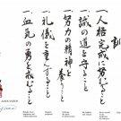 GP0015A  JKA (Japan Karate Association) Masatoshi Nakayama Karate Dojo Code Plaque 11x17