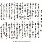 GP0017A  Gichin Funakoshi 20 Precepts or Rules of Shotokan Karate Display Plaque 11x17