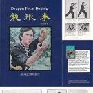 BO8203A Chinese Dragon Form Fist book Leo Chu Francis Au  martial arts choy li fut