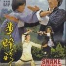 VO1798A  Snake Deadly Act DVD Wilson Tong Angela Mao kung fu martial arts action