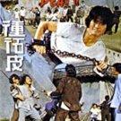 VO1801A  Struggle Through Death aka Dragon Fighter Duel Of Death DVD John Liu, Ma Chin Ku