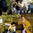 VO1804A  The Buddhist Fist aka Secret Of Buddhist Fist DVD  Chui Siu Ming, Chan Siu Pang