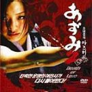 VO1013A Azumi 2 Death or Love - Japanese Samurai Assassin movie DVD