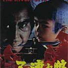 VO1016A Baby Cart at the River Stix Sword of Vengeance 2 - Japanese Samurai Assassin DVD