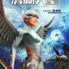 VO1026A Chinese Tall Story - Science Fiction Action Love Story movie DVD 4 stars!