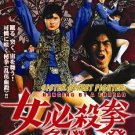 VO1058A Sister Street Fighter 2 Hanging by a Thread - Japanese Martial Arts DVD subtitle