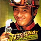 VO1102A Save the Green Planet - Korean Comedy movie DVD English subtitled